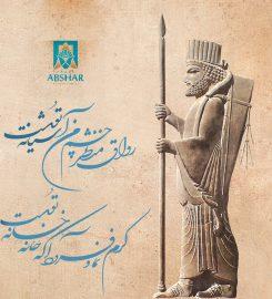 Grand Abshar Restaurant & sweet